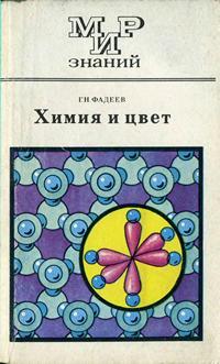 Мир знаний. Химия и цвет — обложка книги.