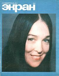 Советский экран №24/1973 — обложка книги.