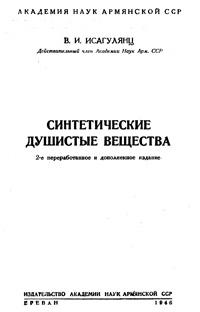 Синтетические душистые вещества — обложка книги.