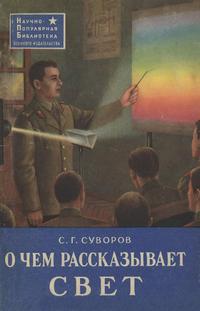 Научно-популярная библиотека. О чем рассказывает свет — обложка книги.