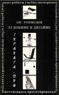 Художник в дизайне — обложка книги.