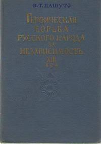 Героическая борьба русского народа за независимость (XIII век) — обложка книги.
