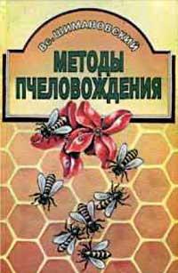 Методы пчеловождения — обложка книги.