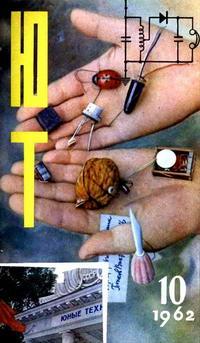 Юный техник №10/1962 — обложка книги.