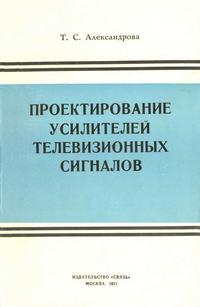 Проектирование усилителей телевизионных сигналов — обложка книги.