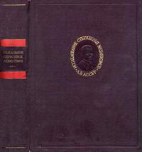 Исследование плоских стержневых механизмов с низшими парами с точки зрения их структуры и классификации — обложка книги.