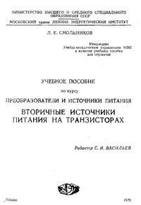 Вторичные источники питания на транзисторах — обложка книги.