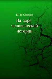 На заре человеческой истории — обложка книги.