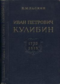 Иван Петрович Кулибин — обложка книги.