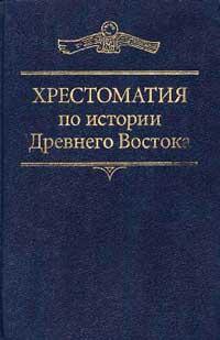 Хрестоматия по истории Древнего Востока — обложка книги.