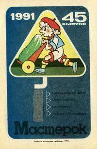 Мастерок №45/1991 — обложка книги.