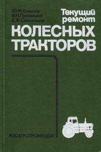 Текущий ремонт колесных тракторов — обложка книги.