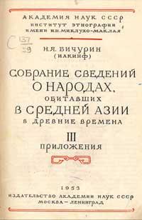 Собрание сведений о народах, обитавших в Средней Азии в древние времена. 3 том — обложка книги.