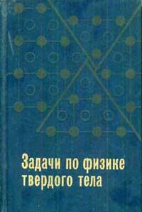 Задачи по физике твердого тела — обложка книги.