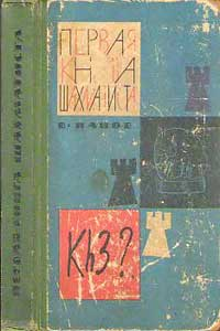 Первая книга шахматиста — обложка книги.