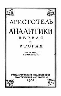 Аналитика. Первая и вторая — обложка книги.