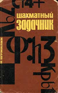 Шахматный задачник — обложка книги.