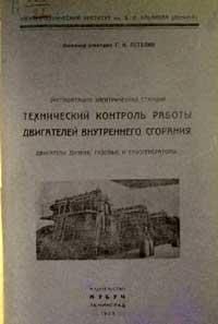 Эксплоатация электрических станций, технический контроль работы ДВС, двигатели дизеля, газовые и газогенераторы — обложка книги.
