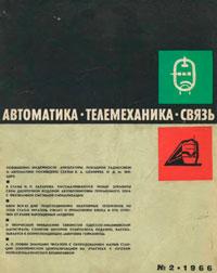 Автоматика, телемеханика и связь №2/1966 — обложка книги.