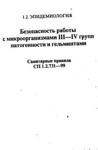 Безопасность работы с микроорганизмами III-IV групп патогенности и гельминтами: санитарные правила — обложка книги.