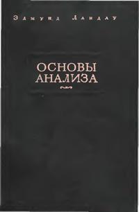 Основы анализа — обложка книги.