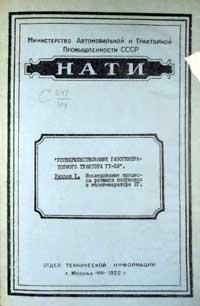 Усовершенствование газогенераторного трактора ГТ-58 — обложка книги.
