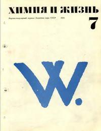 Химия и жизнь №07/1970 — обложка книги.