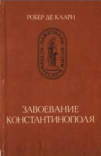 Завоевание Константинополя — обложка книги.