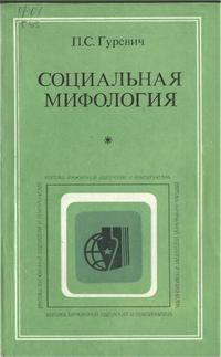 Критика буржуазной идеологии и ревизионизма. Социальная мифология — обложка книги.