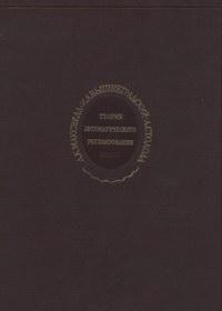Теория автоматического регулирования (линеаризованные задачи) — обложка книги.