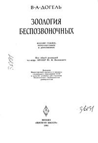 Зоология беспозвоночных — обложка книги.