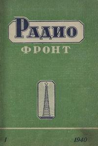 Радиофронт №01/1940 — обложка книги.