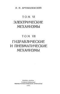 Механизмы в современной технике. Т. VI. Электрические механизмы. Т. VII. Гидравлические и пневматические механизмы — обложка книги.