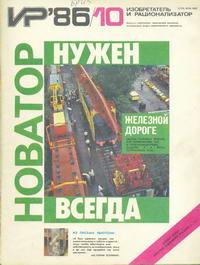 Изобретатель и рационализатор №10/1986 — обложка книги.