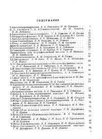 Химические реактивы и препараты. Выпуск 17 — обложка книги.