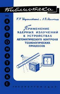 Библиотека по автоматике, вып. 1. Применение ядерных излучений в устройства автоматичекого контроля технологических процессов — обложка книги.