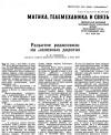 Автоматика, телемеханика и связь №5/1965 — обложка книги.