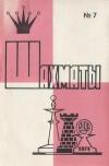 Шахматы (Riga) №07/1974 — обложка книги.