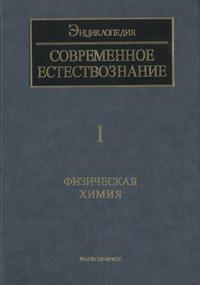 Современное естествознание: Энциклопедия. Том 1. Физическая химия — обложка книги.
