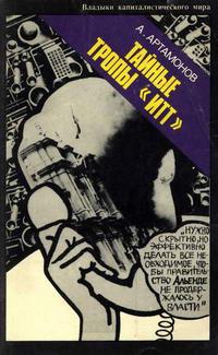 """Владыки капиталистического мира. Тайные тропы """"ИТТ"""" — обложка книги."""