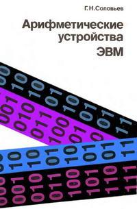 Арифметические устройства ЭВМ — обложка книги.