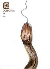 Химия и жизнь №02/2000 — обложка книги.