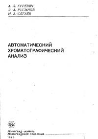 Автоматический хроматографический анализ — обложка книги.