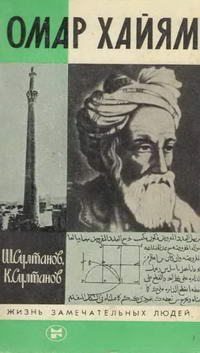 Жизнь замечательных людей. Омар Хайям — обложка книги.
