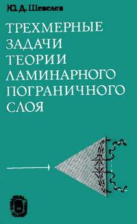 Трехмерные задачи по теории ламинарного пограничного слоя — обложка книги.
