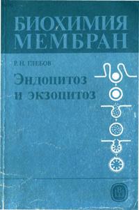 Биохимия мембран. Эндоциноз и экзоциноз — обложка книги.