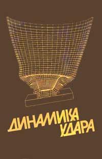 Динамика удара — обложка книги.
