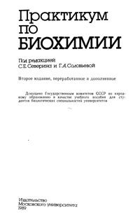Практикум по биохимии — обложка книги.