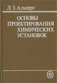 Основы проектирования химических установок — обложка книги.