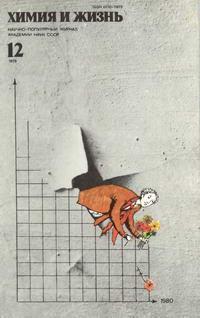 Химия и жизнь №12/1979 — обложка книги.